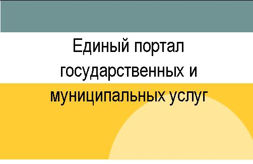 ЕПГНУ